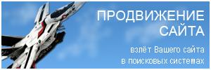 Продвижение сайта — взлёт Вашего сайта в поисковых системах